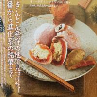中津川の和菓子は美味しいですよね~⤴