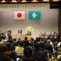 体育功労者表彰式、知里付神社祈年祭など