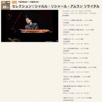 《シャルル・リシャール・アムラン ピアノ・リサイタル》をエアチェックする
