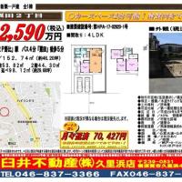 物件紹介 ☆粟田2丁目新築戸建☆