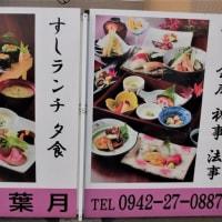 寿司膳 葉月(はづき)