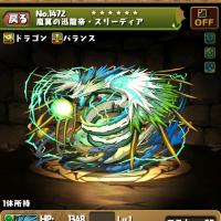 5/29 Mon 日記  覚醒素材ガチャ