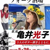 5月26日(金)歌姫・亀井光子 3人のギター弾きとともに。