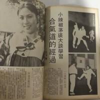 「武侠與拳撃」誌に掲載されたアンジェラ・マオの韓国合気道修行記事。