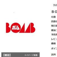 10/9発売「BOMB 11月号」表紙:白間美瑠&太田夢莉(NMB48)