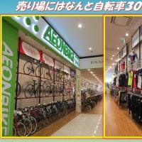 目移りの自転車 「売り場にはなんと自転車300台」