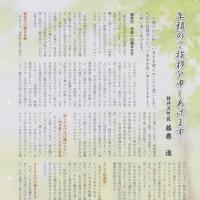 軽井沢のいろいろ 軽井沢町の町長さんのお話