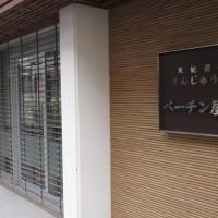 2017年冬の沖縄旅・・拾遺物語その2終章。
