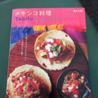 ユネスコ無形文化遺産にもなったメキシコ料理のレシピ本が7/27発売