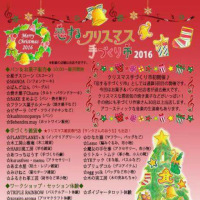 12月17日は、恋するクリスマス手づくり市