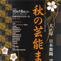 今日は「秋の芸能祭り」➠宮崎市民文化ホールで