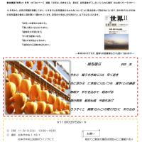 11月19日(土)に松本でお会いしましょう