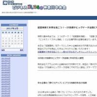 神奈川中央会ブログに竹内幸次原稿「ビッグデータと人間性」掲載!