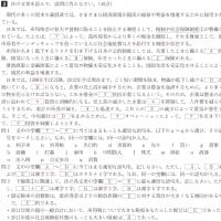 桜のテスト演習:政治経済 3 @6213