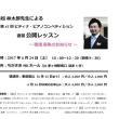【聴講生募集】赤松林太郎先生公開レッスンのお知らせ