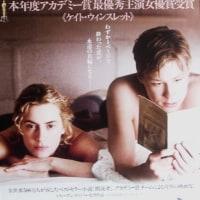 こんな夜にはこんな映画「愛を読むひと」