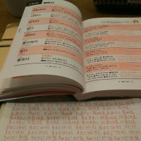 韓国語の単語やり直し