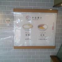 ん!台湾豆腐スイーツ