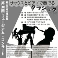 野田市郷土博物館での「第30回ミュージアム・コンサート」