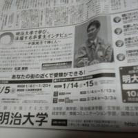 「明大フェスタ」フェスタで松葉君が中国新聞に!!
