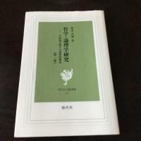 卒業研究について(2)〜アリストテレス的な観点での古代中国の検討〜