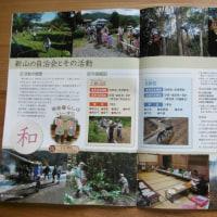 『新山読本』
