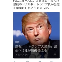☆トランプ氏勝利宣言