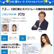 中京競馬(CBC賞)