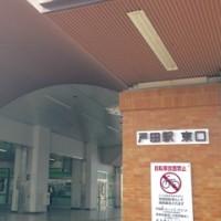戸田駅からサロンまでの道