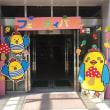 鎌倉青少年会館フェスティバル
