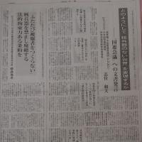 #akahata どのようにして「核兵器のない世界」を実現するか――「国連会議」への文書発言(3月27日)・・・今日の赤旗記事