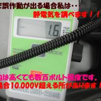 【静電気対策で誤解しないで下さいね・・・】壊れたセンサーを直す事ではありません。