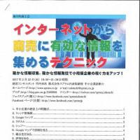 竹内幸次先生のITセミナーを開催しました