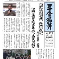 滋賀県本部機関紙「年金滋賀」1月号が発行されました