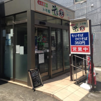 本千葉 「トキ松」【未食】