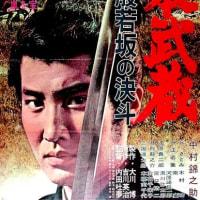 映画『宮本武蔵 般若坂の決斗』 昭和37年(1962)