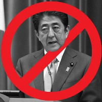 STOP!!!ABE (安倍政権の暴走を許すな!)