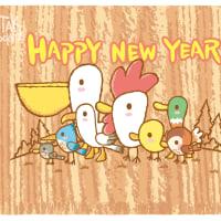 あけましておめでとうございます2017!!《 その3 》