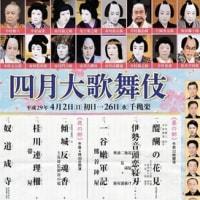 四月大歌舞伎を観る