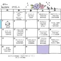 6月のスケジュールです☆