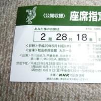 BS 日本の歌 公開収録