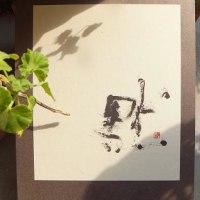「漢字」に内在する「感じ」