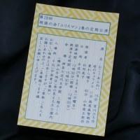 第28回朗読の会「エリスマン」春の定期公演 2017横浜