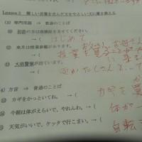 一般公開「やさしい日本語講座」