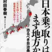【感想文】日本乗っ取りはまず地方から