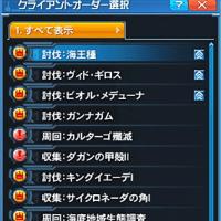 【PSO2】デイリーオーダー6/23
