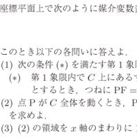 東京医科歯科大・医学部・数学 3