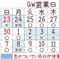 4月23日(日)営業日のお知らせ
