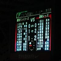 レッズ、鹿島相手に逆転勝利!