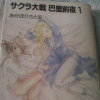「サクラ大戦 巴里前夜1」を読みました。